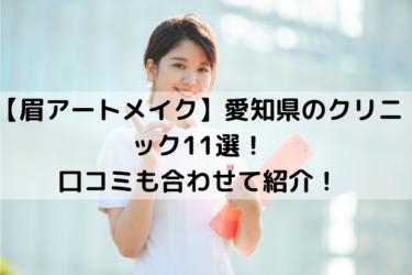【眉アートメイク】愛知県のクリニック11選!口コミも合わせて紹介!